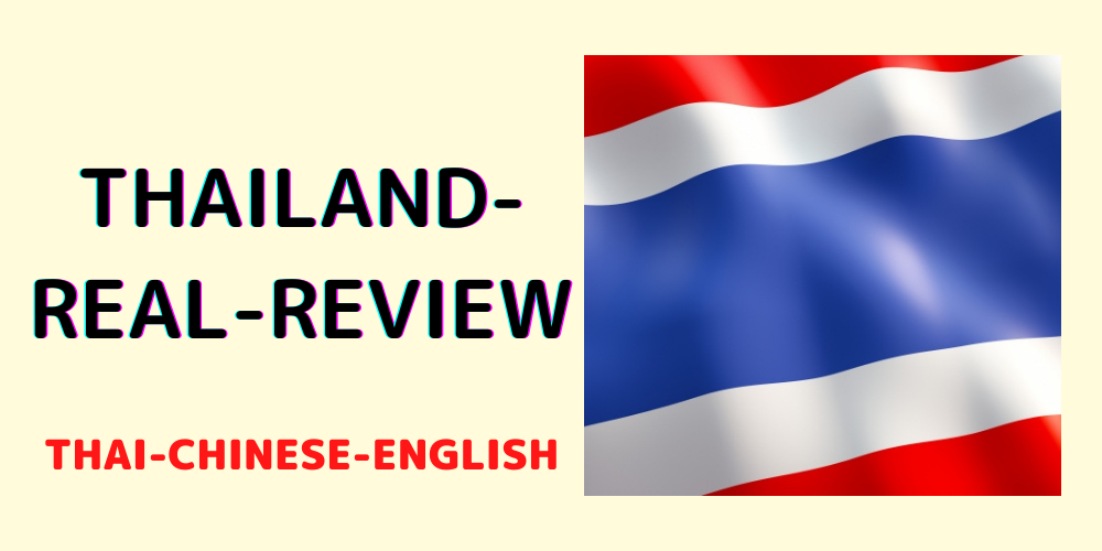 Thailand-Real-Review ~ Blogs in Thai, English, Chinese.